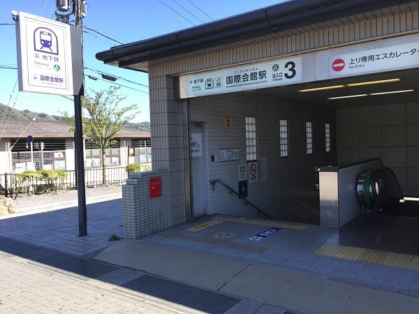 地下鉄国際会館駅前。京都駅から乗り換えなしで、約20分、290円で来れる。