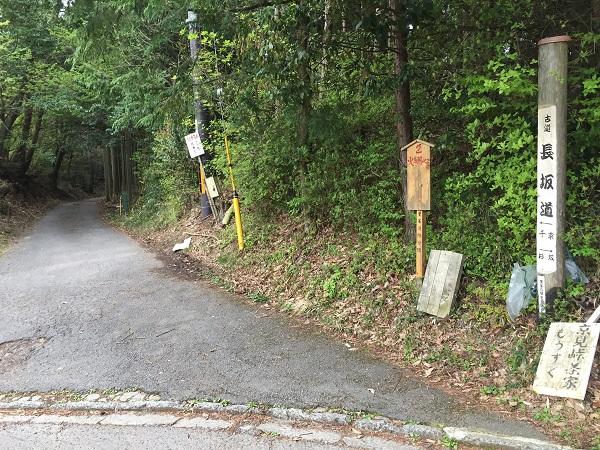 古道・長坂道との分岐点。千束から奥へ入るとこちら側から登ってこれるが激坂。