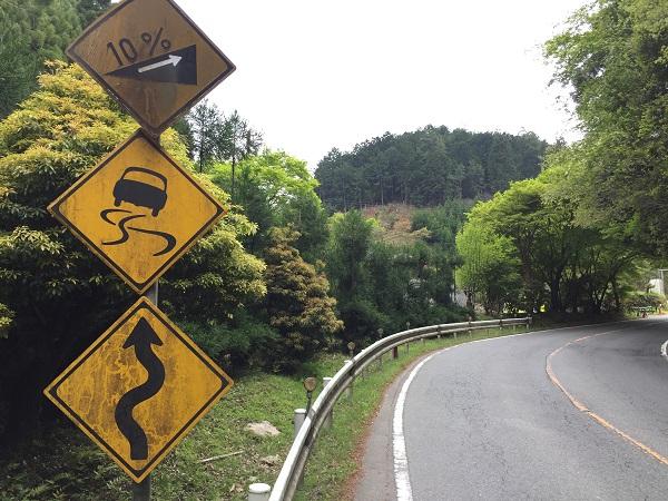 御経坂峠の三連標識。勾配10%。