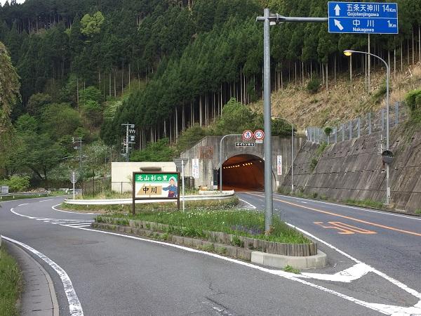 中川トンネル手前の分岐点。左へ進むと中川集落を通過して向こう側へ。中川トンネルは1.5kmと自転車で走るにはやや長い。