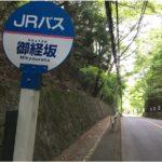 御経坂峠(みきょうざかとうげ)