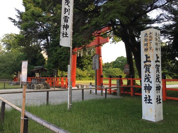 上賀茂神社正面の赤鳥居前