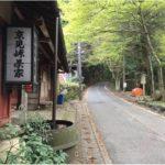 京見峠(きょうみとうげ)