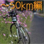 京都おすすめコース/45km【京見峠~持越峠(ウラ)~江文峠】