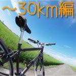 京都おすすめコース/30km【京見峠~御経坂峠】