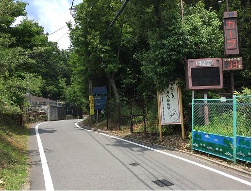 京見峠スタート地点の電光掲示板