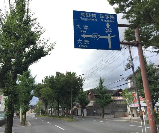 コーナンを通り越し、次の信号を左へ。大原方面を目指す。