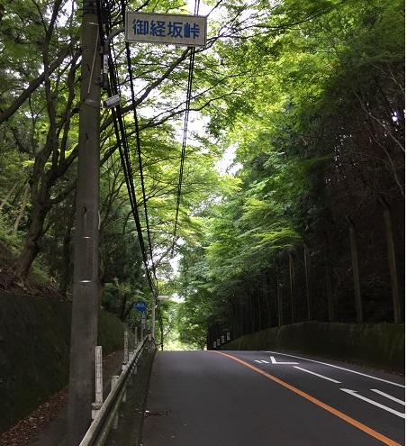 御経坂峠頂上
