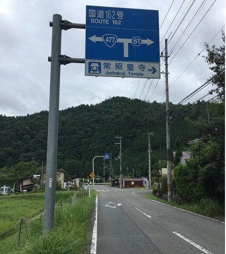 国道477号線と府道61号線との交差点。府道61号を進み井戸峠へ。