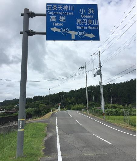 井戸峠を西側へ下りきった突き当り分岐点。右は美山方面、左は市街地へ。