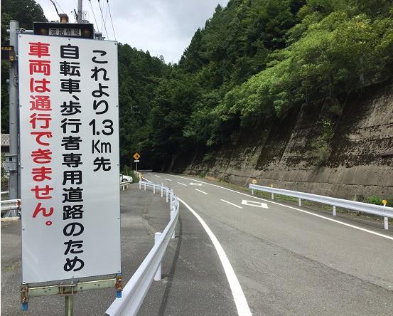 「これより1.3km先」ということはそこまでは通行できるってこと?