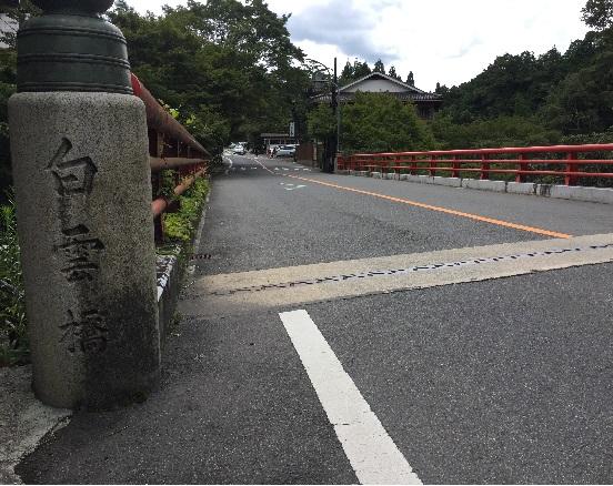 白雲橋。ここから御経坂峠へ徐々に登り始める。