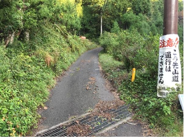 長坂道スタート直後の看板