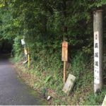 古道・長坂道(ながさかどう)