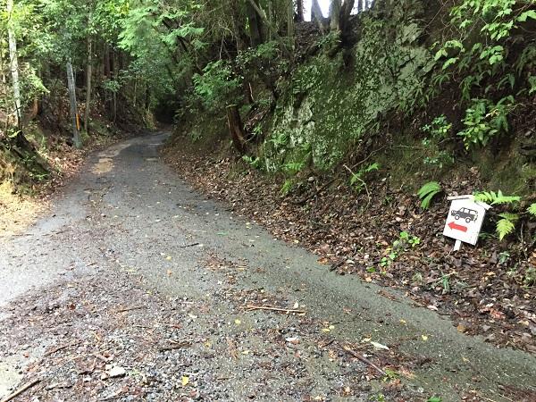 京見峠へ合流するべく右へ 「車はこちら」の看板