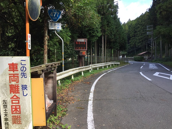前ヶ畑峠スタート地点の電光掲示板