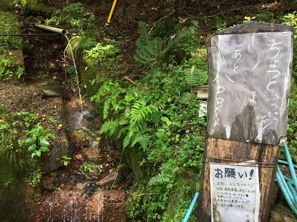 前ヶ畑峠の給水ポイント
