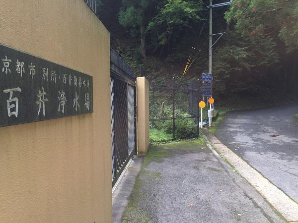 百井青少年村の向かい側に百井浄水場 ここから林道へ