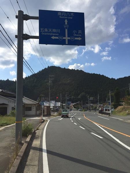 国道162号線と477号線の交差点 重要な補給ポイント