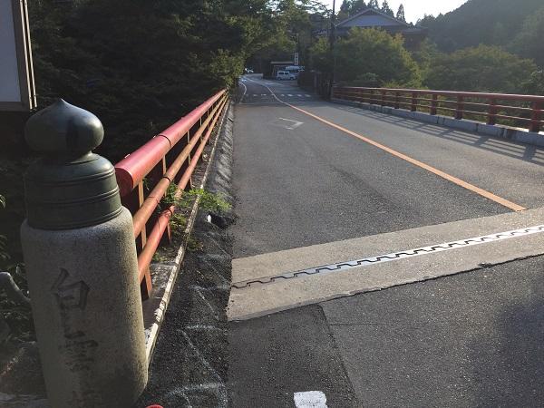 御経坂峠スタート地点の白雲橋