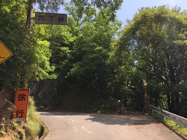 保津側の六丁峠 看板表示があって分かりやすい