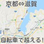 京都・滋賀を自転車で往来するルートをご紹介!4つの○○越