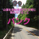 山道を自転車走行する時に気を付けること【パンク】