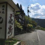 花折峠(はなおれとうげ)